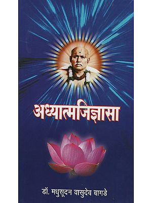 अध्यात्मजिज्ञासा - Spiritual Curiosity (Marathi)