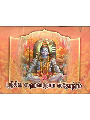 ஸ்ரீ சிவா ஸஹஸ்ரநாம ஸ்டோற்றம்: Shri Shiva Sahasranama Stotram (Tamil)
