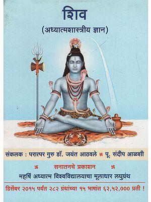शिव अध्यात्मशास्त्रीय ज्ञान - Spiritual Knowledge of Shiva (Marathi)