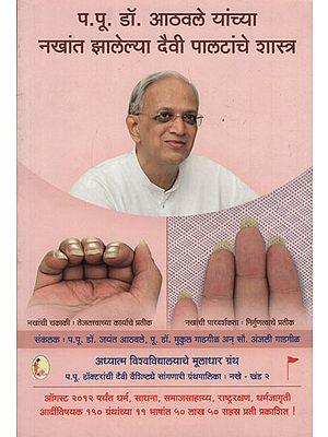 प.पू डाँ आठवले यांच्या नखांत झालेल्या दैवी पालटांचे शास्त्र - Theology of Divine Transformation Under the Fingernails of Reverend Dr. Athawale (Marathi)