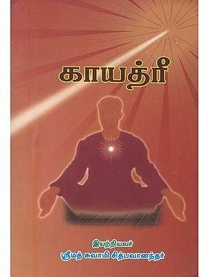 காயத்ரி: Gayatri (Tamil)
