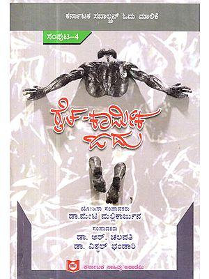 Introduction to Karnataka Subaltern Studies Series : Raita-Karmika Odu (Samputa - 4) (Kannada)