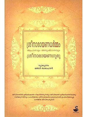 Sree Narayana Dharman Acharavum Anushtanavum