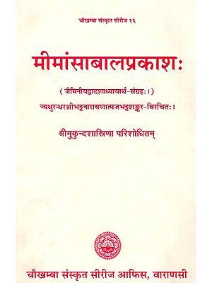 मीमांसाबालप्रकाश: Mimansa Bale-Prakash
