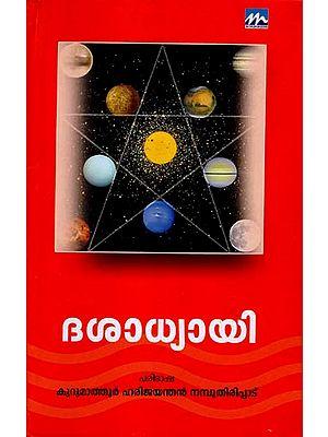 Dasadhyayi (Malayalam)