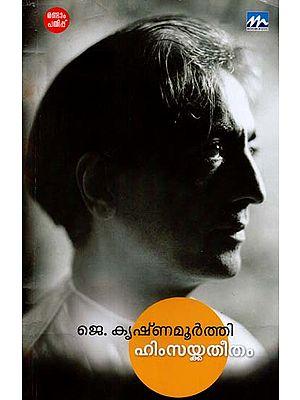 Beyond Violence (Malayalam)