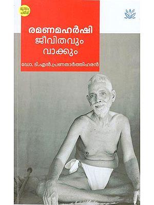 Ramanamaharshi Jeevithavum Vakkum (Malayalam)