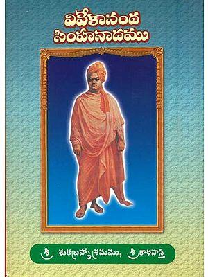 వివేకానంద సింహనాదము: Vivekananda Simha Nadam (Telugu)