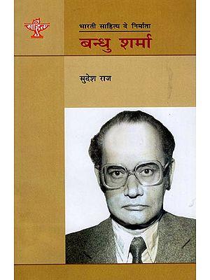 भारती साहित्य के निर्माता बन्धु शर्मा: A Monograph on Bandhu Sharma In Dogri