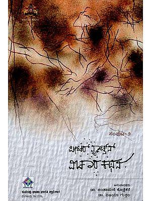 Vichara Kathana - Vol - 2 (Kannada)