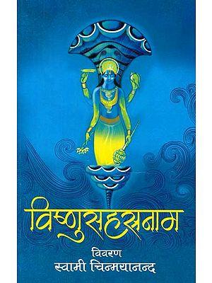 विष्णुसहस्त्रनाम: Vishnu Sahasranama