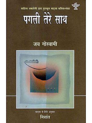 पगली तेरे साथ: Pagali Tere Sath (Sahitya Akademi's Award-Winning Bengali Poetry Translated Into Hindi)