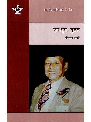 एम एम गुरुंङ: M M Gurung - A Monograph in Nepali by Sitaram Kafley