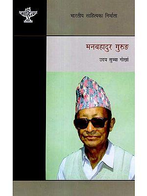 मनबहादुर गुरुंङ: Manbahadur Gurung - A Monograph in Nepali by Udai Subha Gorkha