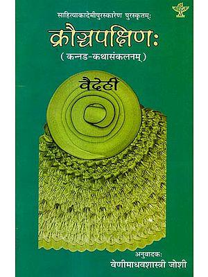 क्रौञ्चपक्षिण - कन्नड कथासंकलनम्: Krauncha Pakshinah (Sahitya Akademi's Award-Winning Kannada Short Stories Translated Into Sanskrit)