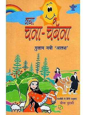 नया चना - चबेना: Naya Chana - Chabena (Sahitya Akademi's Award-Winning Kashmiri Poetry and Short Stories Translated Into Hindi)