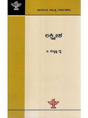 Lakshmeesha - A Monograph in Medievel Kannada Poet by A. Subbanna Rai