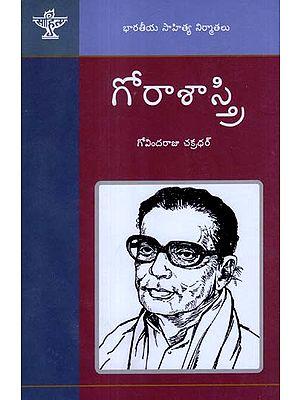 Gora Sastri - A Monograph in Telugu by Govindaraju Chakradhar