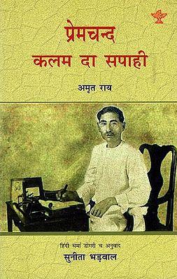 प्रेमचन्द कलम डा सपाही: Biography Of Premchand in Dogri