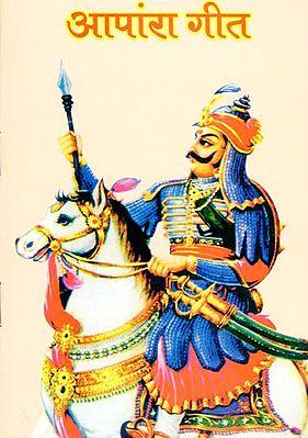 आपांरा गीत (देश भक्ति राष्ट्रीय गीत संग्रह) Aapanra Geet (A Collection of Patriotic Songs)