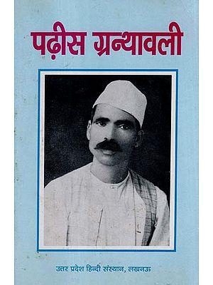पढ़ीस ग्रन्थावली: Padhis Granthavali (An Old and Rare Book)