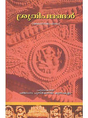 Srutipathangal: Collection of Essays (Malayalam)