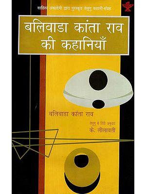 बलिवाडा कांता राव की कहानियाँ - Stories of Blivada Kanta Rao (Sahitya Akademi's Award-Winning Telugu Stories Translated Into Hindi)