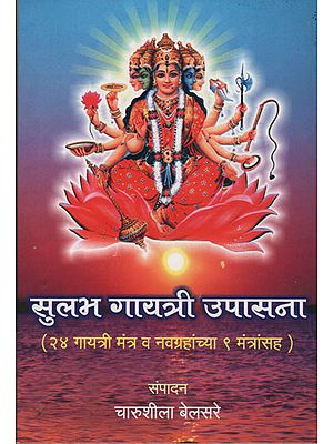 सुलभ गायत्री उपासना - Easy Gayatri Worship (Marathi)