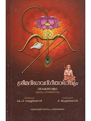 Sreemad Bhagavad Gita with the Bhashya of 'Shankaracharya' (Malayalam)