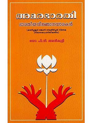 Amara Bharathi (Bharathiyavijnanadharakal) (Malayalam)