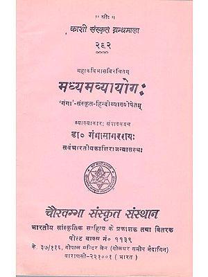 मध्यमव्यायोग: Madhyama Vyayoga (Sanskrit to Hindi Translation)