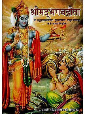 श्रीमद् भगवद्गीता - Srimad Bhagavad Gita