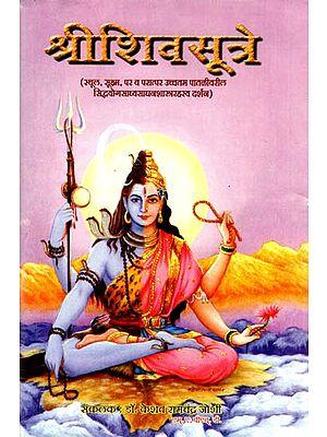 श्रीशिवसूत्रे -  Shri Shiva Sutra (Marathi)