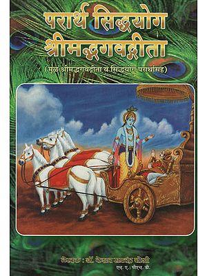 परार्थ सिद्ध योग श्रीमद्भगवद्गीता - Pararth Siddha Yoga Shrimad Bhagavad Gita (Marathi)