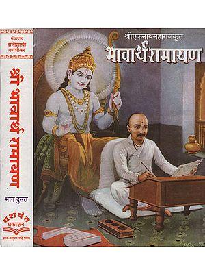 श्रीएकनाथमहाराजकृत भावार्थरामायण - Bhavartharamayan of  Shri Eknath Maharaj in Marathi (Set of 2 Volume)