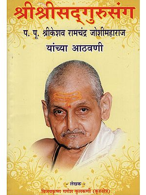 श्रीश्रीसद्गुरुसंग - Shri Shri Sadguru Sang (Marathi)