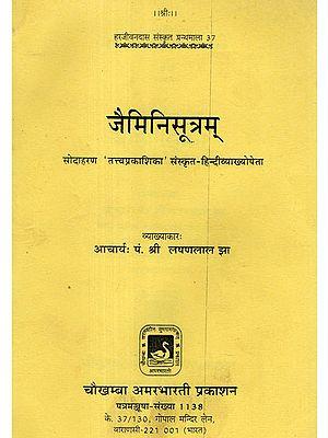 जैमिनिसूत्रम् - Jaimini Sutram of Maharsi Jaimini