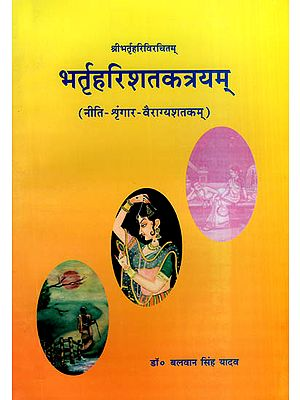 भर्त्रहरिशतकत्रयम् (नीति-श्रृंगार-वैराग्यशतकम्): Bhartrhari Satakatrayam (Niti-Sringara-Vairagya Satakam)