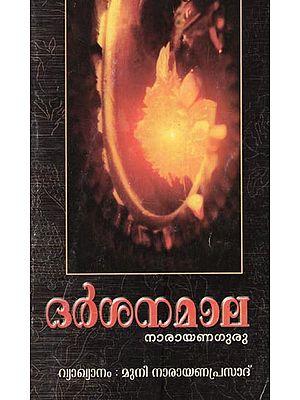 Narayana Guru's Darsana Mala ( Malayalam )