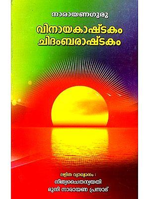 Vinayaka Ashtakam Chidamabara Ashtakam (Malayalam)