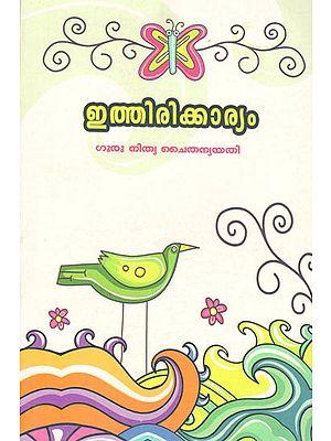 Ithirikaryam- By Guru Nitya Chaitanya Yati (Malayalam)