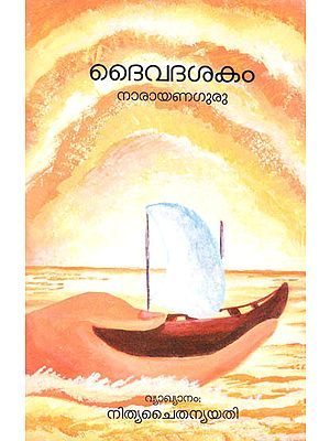 Daivadasakam By Narayana Guru (Malayalam)