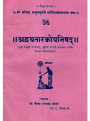 अद्वयतारकोपनिषद् - Advayatarako Upanishad (Marathi)