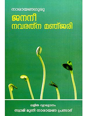 Janani Navaratna Manjari (Malayalam)