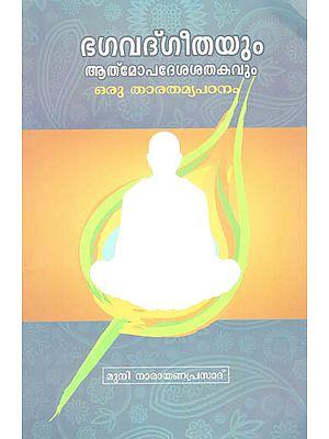 Bhagavad Geethayum Atmopadesasatakavum Oru Tharathamya Padhanam (Malayalam)