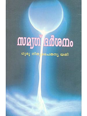 Samyag Darsanam- By Guru Nitya Chaitanya Yati (Malayalam)