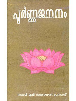 Poorna Jananam (Malayalam)