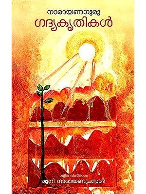 Narayana Guru: Gadya Kritikal- Lalitha Vistharam (Malayalam)