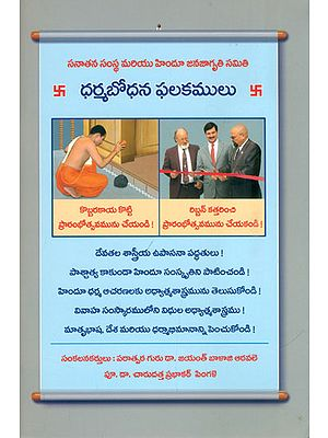 సంపూర్ణ ధర్మశిక్షణనిచ్చే గ్రంథం:  A Book of Absolute Virtue (Telugu)