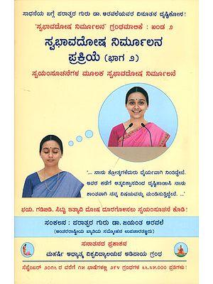 ಸ್ವಯಂಸೂಚನೆಗಳ ಮೂಲಕ ಸ್ವಭಾವದೋಷ ನಿರ್ಮೂಲನೆ (ಭಾಗ ೨): Personality Defects Removal Process (Kannada)